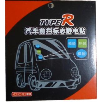 汽车前挡标志年检贴 | 静电贴 | 3片装